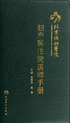 北京协和医院妇产科住院医师手册.pdf