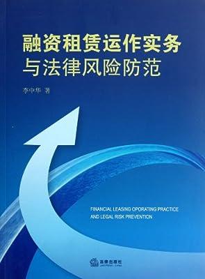 融资租赁运作实务与法律风险防范.pdf