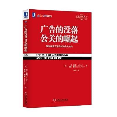 广告的没落•公关的崛起:彻底颠覆营销传统的公关圣经.pdf