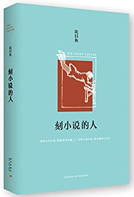 刻小说的人.pdf