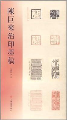 陈巨来治印墨稿.pdf