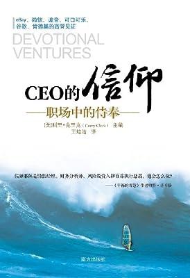 CEO的信仰:职场中的侍奉.pdf