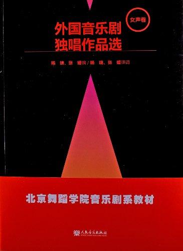 北京舞蹈学院音乐剧系女生:男生音乐剧v女生作什么教材可以外国聊和图片