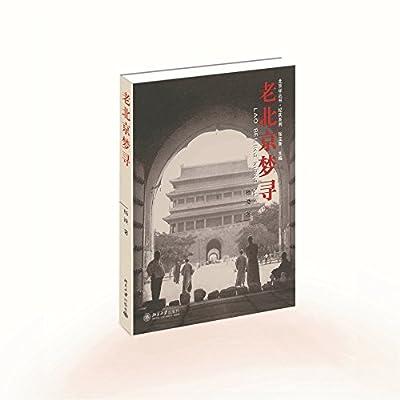 老北京梦寻.pdf