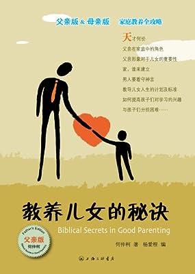 教养儿女的秘诀.pdf