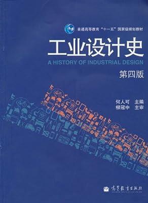 工业设计史.pdf