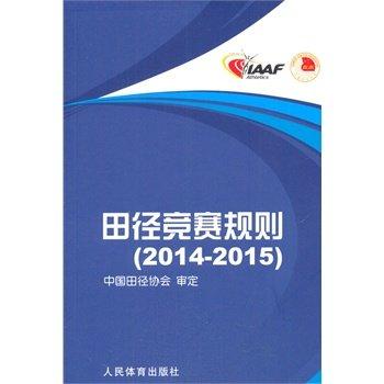 2014-2015-田径竞赛规则.pdf