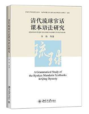 清代琉球官话课本语法研究.pdf
