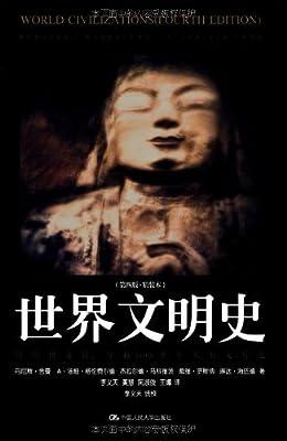 世界文明史.pdf