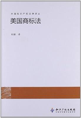 美国商标法.pdf