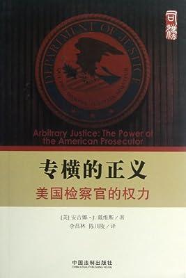 专横的正义:美国检察官的权利.pdf