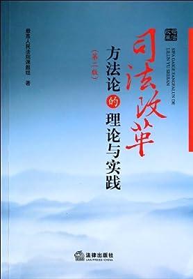 司法改革方法论的理论与实践.pdf