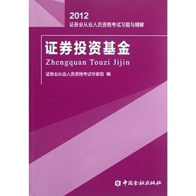 2012证券业从业人员资格考试习题与精解:证券投资基金.pdf
