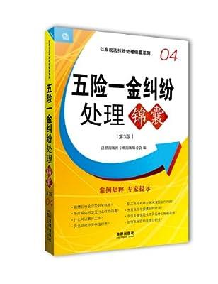 五险一金纠纷处理锦囊.pdf