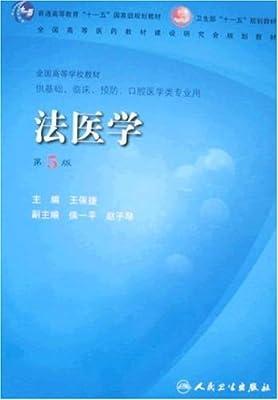 法医学.pdf