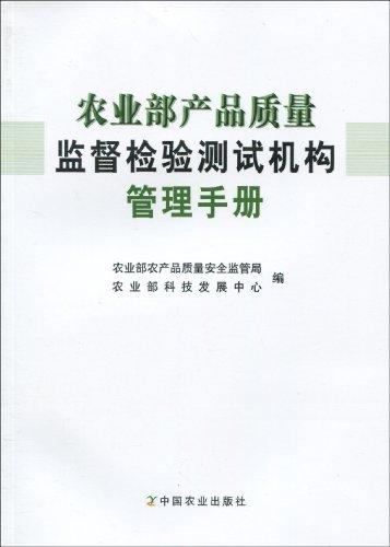 (平装) 农业部农产品质量安全监管局, 农业部科技发展中心-农业