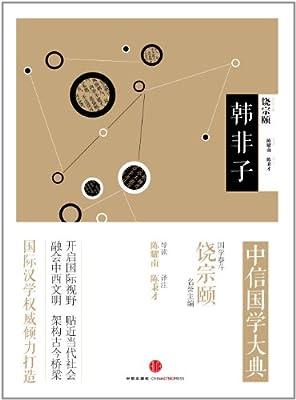 中信国学大典·韩非子.pdf