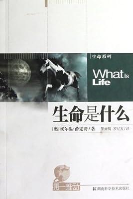 第一推动•生命系列:生命是什么.pdf