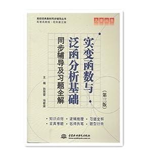 经典教材同步辅导丛书:实变函数与泛函分析基
