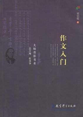 作文入门.pdf