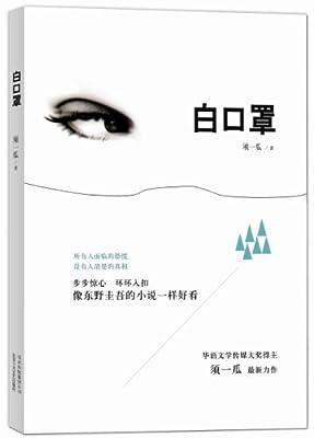 白口罩.pdf