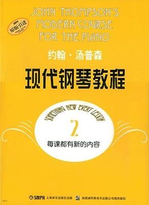 约翰•汤普森现代钢琴教程2.pdf