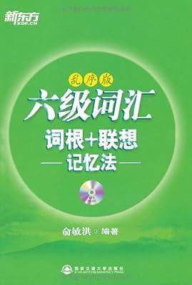 新东方•6级词汇词根+联想记忆法.pdf