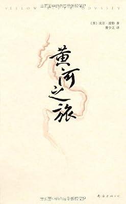 黄河之旅.pdf