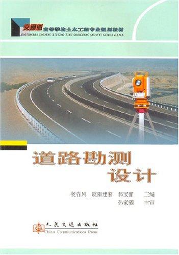 道路勘测设计图片