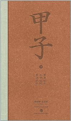 甲子3:中国60年民生记录.pdf