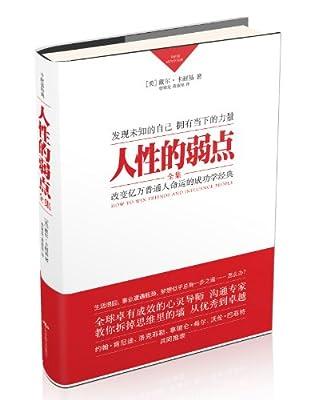 人性的弱点全集.pdf