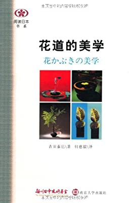 阅读日本书系:花道的美学.pdf