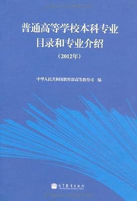 普通高等学校本科专业目录和专业介绍.pdf