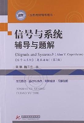 信号与系统辅导与题解.pdf