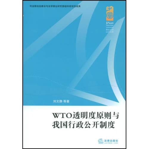 wto透明度原则与我国行政公开制度