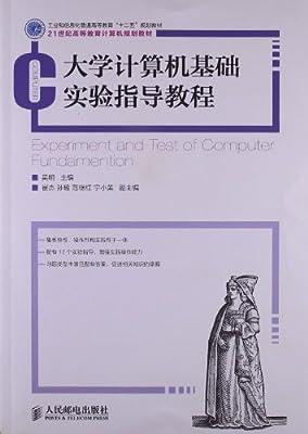 大学计算机基础实验指导教程.pdf