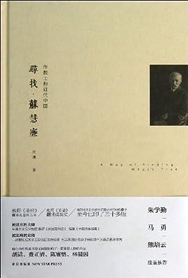 寻找•苏慧廉.pdf