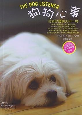狗狗心事.pdf
