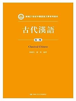 新编21世纪中国语言文学系列教材:古代汉语.pdf
