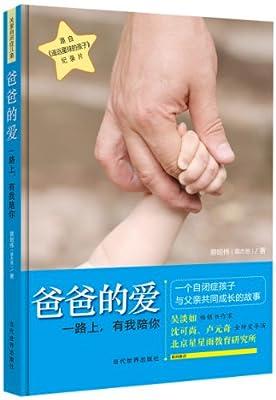 爸爸的爱:一路上,有我陪你.pdf