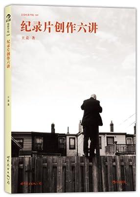 纪录片创作六讲.pdf