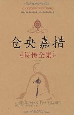 仓央嘉措诗传全集.pdf