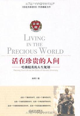 活在珍贵的人间:哈佛精英的人生规划.pdf