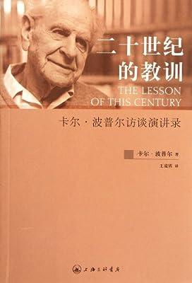 二十世纪的教训:卡尔•波普尔访谈演讲录.pdf