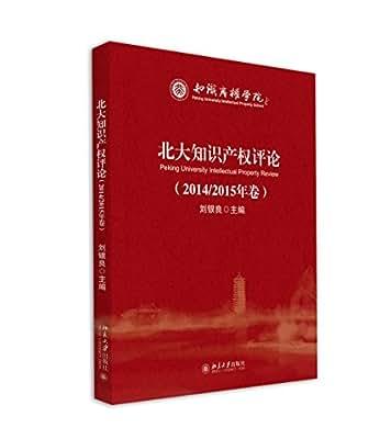 北大知识产权评论.pdf