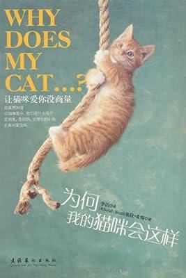 为何我的猫咪会这样.pdf