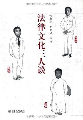 法律文化三人谈.pdf