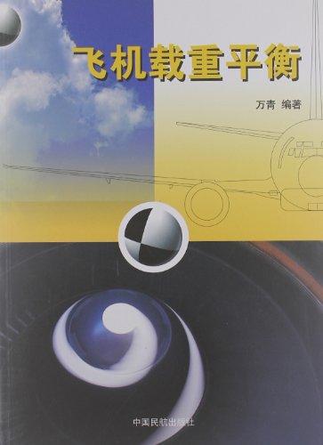 飞机载重平衡/万青:图书比价:琅琅比价网