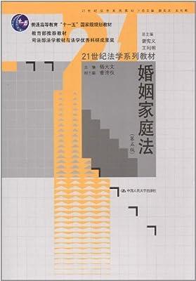21世纪法学系列教材:婚姻家庭法.pdf