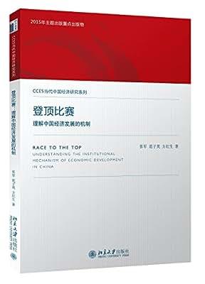 登顶比赛:理解中国经济发展的机制.pdf